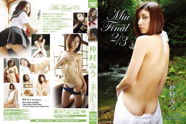 IDOL-073 Miu. Final 2/3 仲村みう